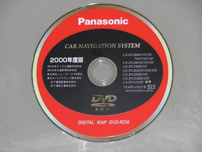 CAR NAVIGATION DVD-ROM バージョンアップ