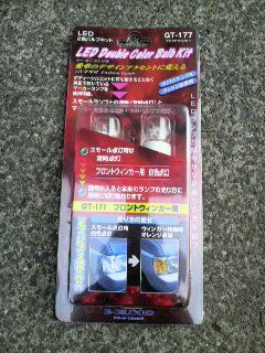 B-BLOOD LED Double Color Bulb KIT