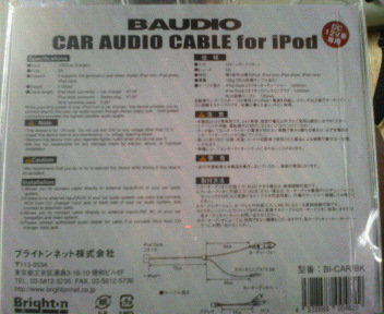 CAR AUDIO CABLE for iPod