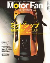 Motor Fan illustrated vol.32