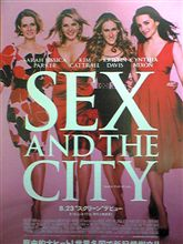 SEX AND THE CITY にはまる。