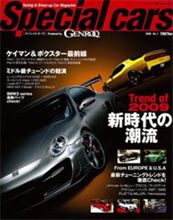 【書籍】Special Cars Produced by GENROQ 2009. vol.1