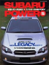 【書籍】SUBARU POWERS