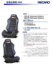 RECARO Ultimate Edition