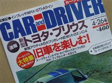 【CAR and DRIVER】誌に