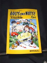 BOLTS & NUTS! vol.13 発売!!
