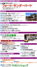CAR and DRIVER 2006-11-10号