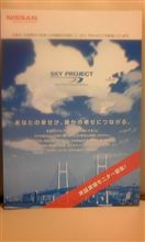 Sky Projectに参加