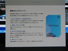New Golf Variant Preview記念品