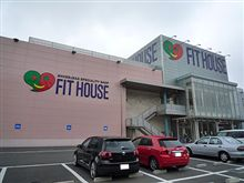 Fit House!