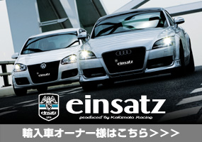 einsatz 輸入車オーナー様はこちら