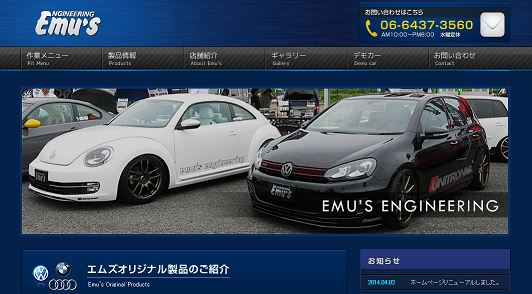 EMU'S ENGINEERINGホームページ