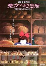 『KIKI'S Delivery Service』 何回目なんだか?