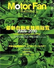 【書籍】Motor Fan illustrated vol.39