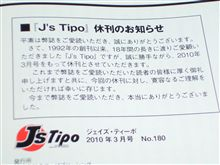 J's Tipo休刊