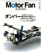 【書籍】 Motor Fan illustrated vol.12