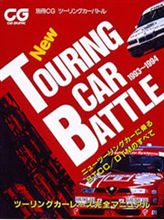 【書籍】別冊CG New TOURING CAR BATTLE