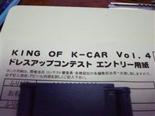 KING OF K-CAR