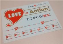 Love in Action 献血は愛のアクション!