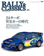 【書籍】Rally and Classics vol.3 2Lターボ WRカーの時代