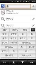 XPERIA 4・変換、快適っ!「POBoxtouch4.3」