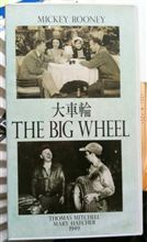 大車輪 THE BIG WHEEL