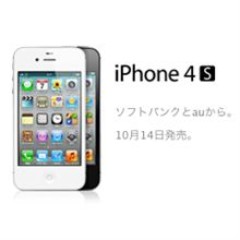 iPhone 4S ~Four Speed? For Steve?~