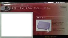 FEEL LEXUS Fair