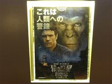 「RISE OF THE PLANET OF THE APES/猿の惑星:創世記(ジェネシス)」