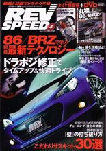 REV SPEED 4月号(No.256)