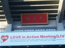 LOVE in Action Meeting(LIVE)