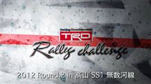 TRD Rally Challnge 2012 Rd.2 in 高山