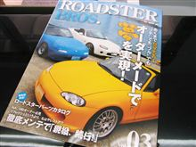 ROADSTER BROS 1515号 メイキング
