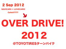 LOVE CARS! - OVER DRIVE! 2012 箱根ターンパイク 2012年9月2日(日) ☆