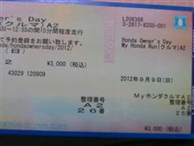 Honda Owner's Day 2012 チケット購入
