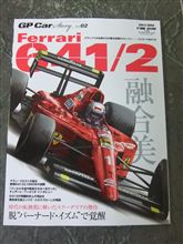 「GP CAR Story Vol.2  Ferrari 641/2」  発売