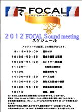 FOCAL SOUND MEETING in 関東♪
