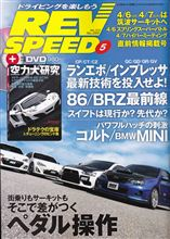REV SPEED 5月号(No.269)