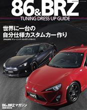 『86&BRZ TUNING DRESS UP GUIDE』
