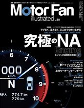 【書籍】Motor Fan illustrated vol.80~究極のNA Engine~