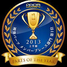 PARTS OF THE YEAR 1位受賞!!