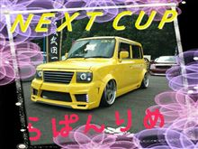 NEXT CUP☆