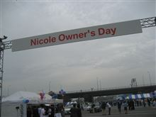 Nicole BMW Owners' Day 2013 日産スタジアム - 11月4日(月・振休)☆