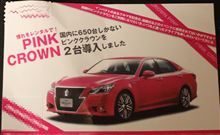 PINK CROWNを2台も