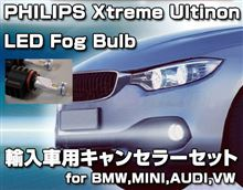 輸入車にもっ!PHILIPS Xtreme Ultinon LED FOG BULB