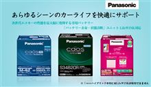 PARTS OF THE YEAR 2014上半期 プレゼント【Panasonic】