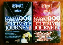 GALAXY EXPRESS 999 〜 ULTIMATE JOURNEY