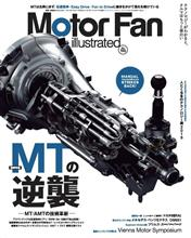 【書籍】Motor Fan illustrated vol.105 ~MTの逆襲~