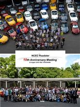 NCEC Roadster 10th Anniversary Meeting ( 2015/08/23 )