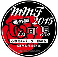 MMF番外編2015 in 可児